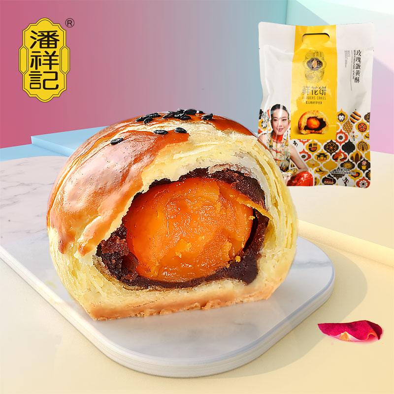 玫瑰蛋黃酥360克袋裝6個
