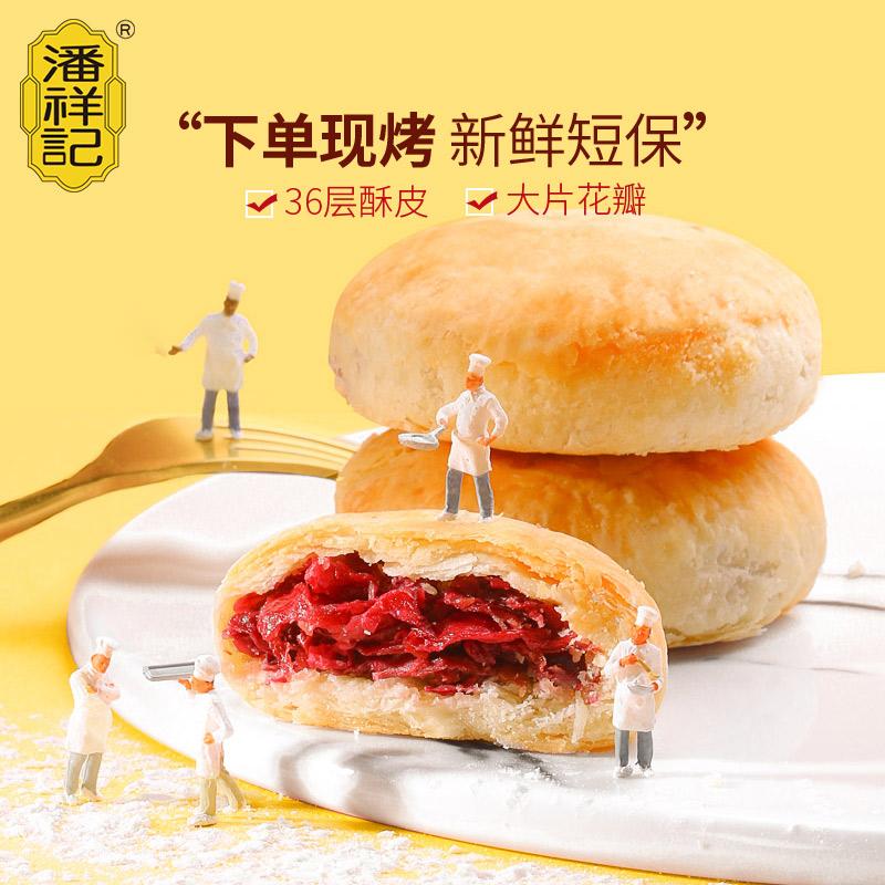 潘祥記玫瑰餅現烤50克10枚散裝禮盒