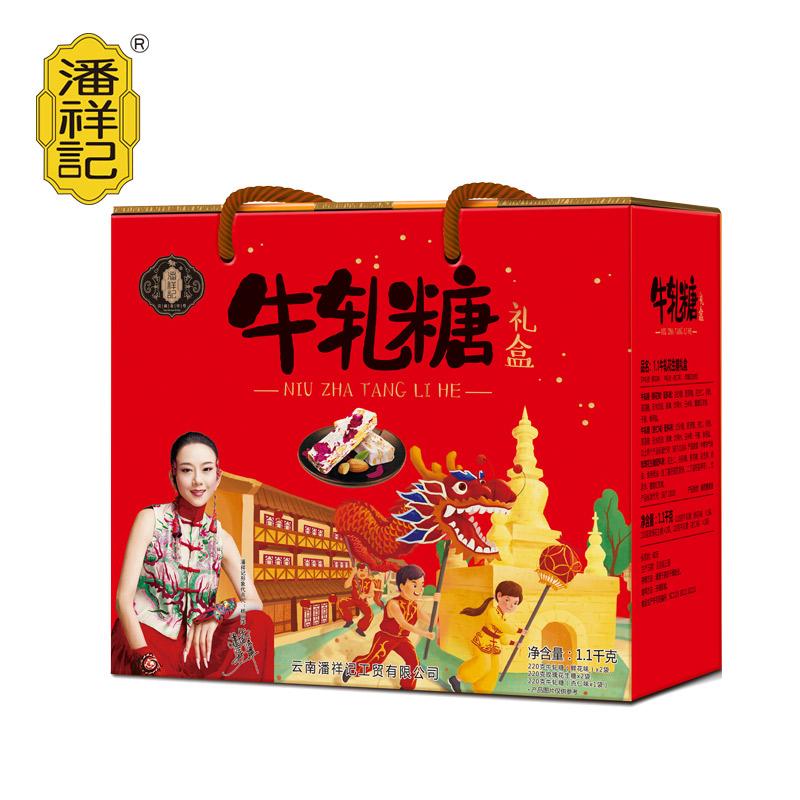 1.1千克 潘祥記牛軋花生糖