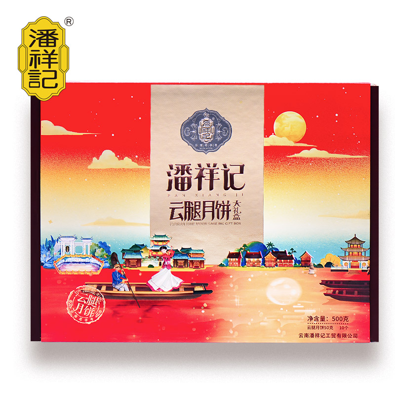 云腿月饼大礼盒 500克