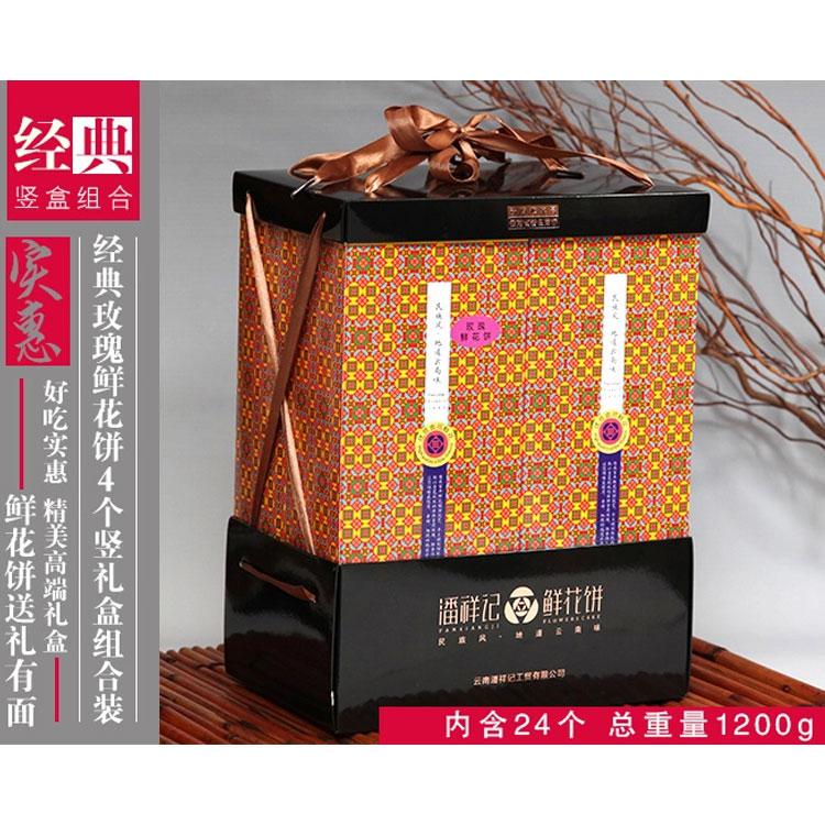 玫瑰鲜花饼4个竖礼盒1200克