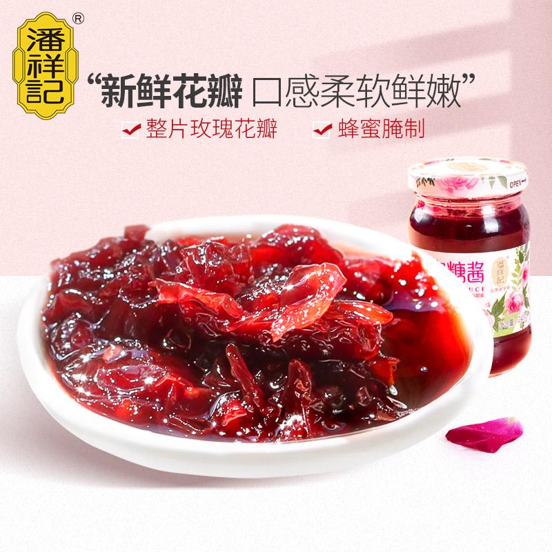 蜂蜜玫瑰花瓣醬240克2瓶