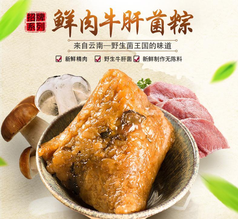 鲜肉牛肝菌粽子100g 袋装 散装