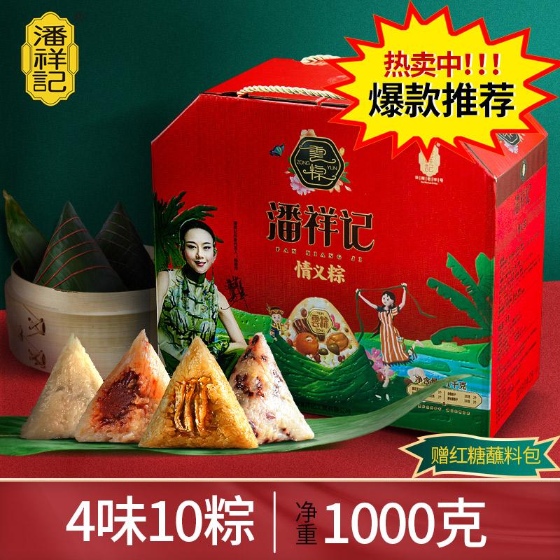 (爆款)情義粽 1000g 禮盒 4味10枚