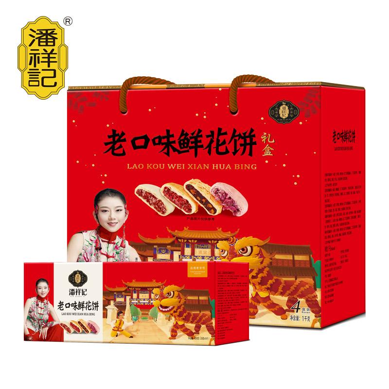 1千克 潘祥记老口味鲜花饼